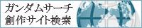 ガンダムサーチ|機動戦士ガンダム創作サイト検索